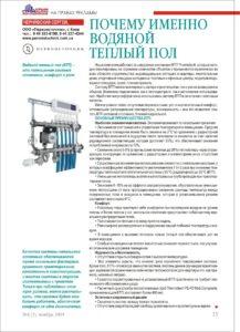 Почему именно водяной теплый пол. Журнал «СтройКрым», № 4 (5), ноябрь 2009 С. В. Чернявский